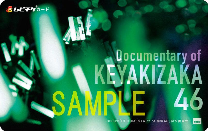 『僕たちの嘘と真実 Documentary of 欅坂46』ムビチケカード ©2020「DOCUMENTARY of 欅坂46」製作委員会