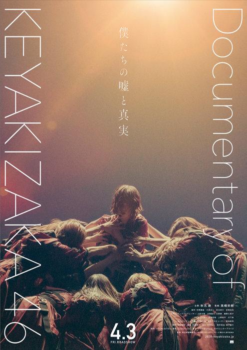 『僕たちの嘘と真実 Documentary of 欅坂46』ポスタービジュアル ©2020「DOCUMENTARY of 欅坂46」製作委員会