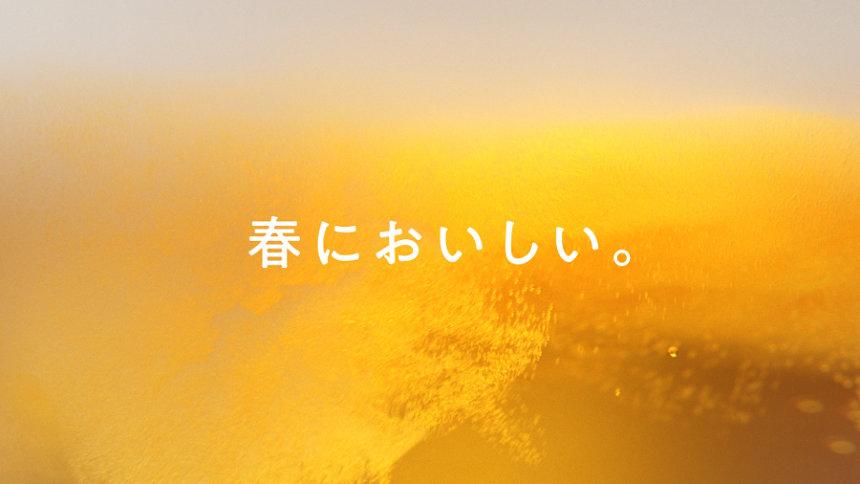 金麦の新テレビCM「春の金麦」篇より