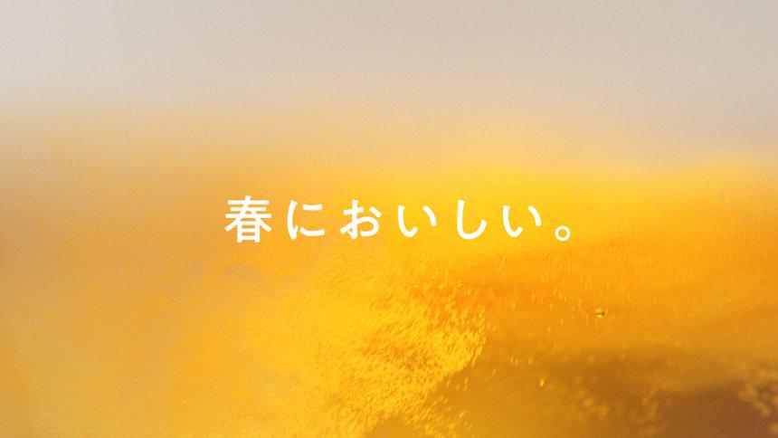金麦の新テレビCM「金麦醸造家」篇