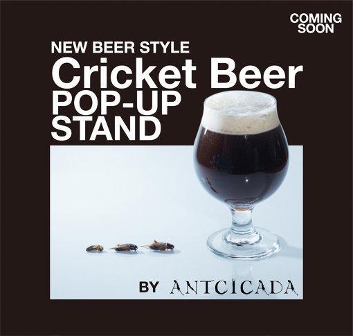 『コオロギビール POP-UP STAND by ANTCICADA』ビジュアル