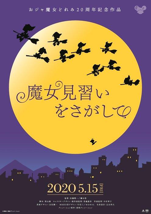 『魔女見習いをさがして』ティザービジュアル ©東映・東映アニメーション