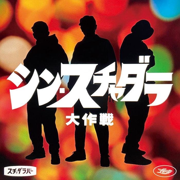 スチャダラパー『シン・スチャダラ大作戦』P盤