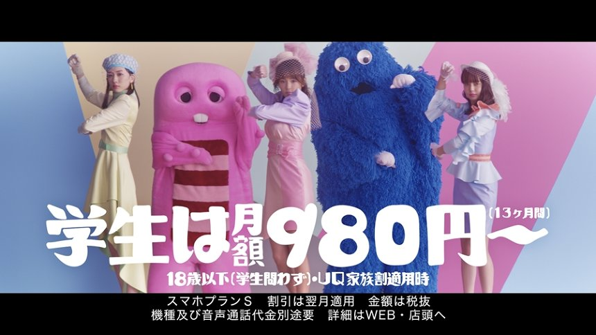 UQ モバイルテレビCM「家族でUQ モバイル」篇より