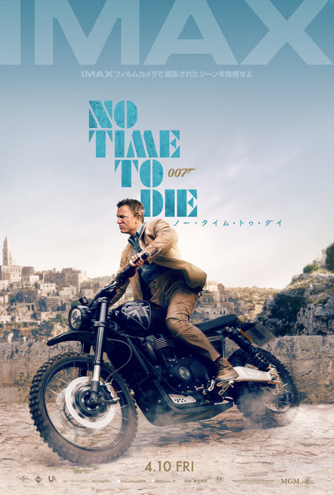 『007/ノー・タイム・トゥ・ダイ』IMAX日本版ポスタービジュアル