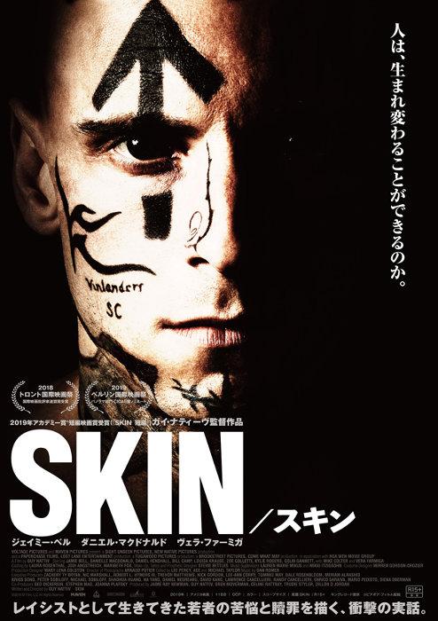 『SKIN/スキン』キービジュアル ©2019 SF Film, LLC. All Rights Reserved.