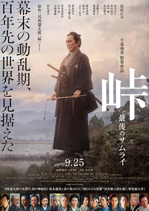 『峠 最後のサムライ』ポスタービジュアル ©2020『峠 最後のサムライ』製作委員会