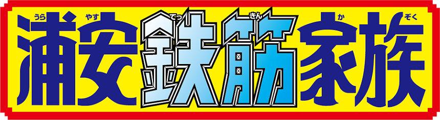 『浦安鉄筋家族』ロゴ