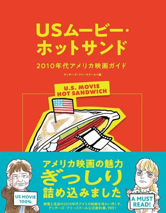 『USムービー・ホットサンド──2010年代アメリカ映画ガイド』表紙