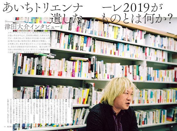 『美術手帖 2020年4月号』より