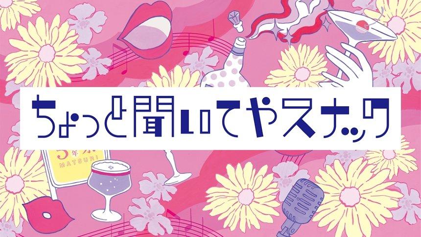 『ルクア大阪の5周年祭』「ちょっと聞いてやスナック」ビジュアル