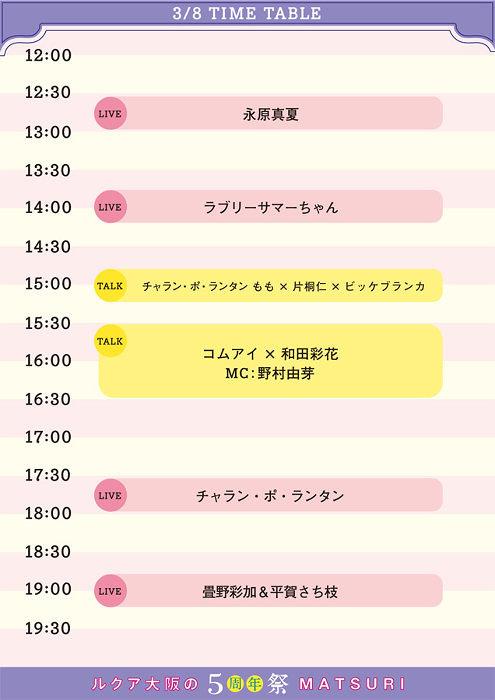 Instagramライブ配信 3月8日タイムテーブル