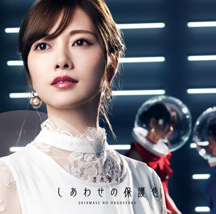 乃木坂46『しあわせの保護色』Type-Aジャケット