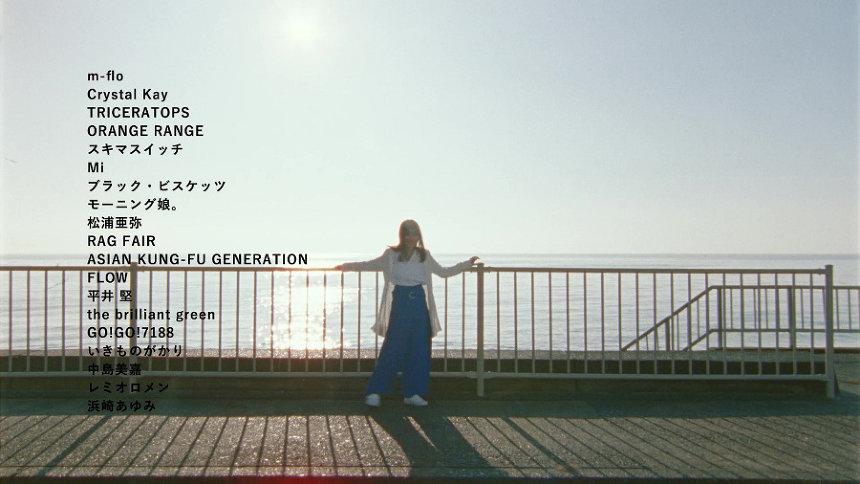 「3月9日限定バージョン『ラブとポップ ~大人になっても忘れられない歌がある~mixed by DJ和』CM--ラブとポップ 卒業するキミへ篇--」より