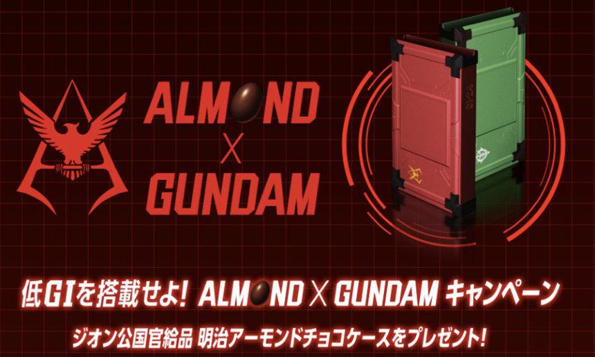「低GIを搭載せよ!ALMOND×GUNDAMキャンペーン」ビジュアル