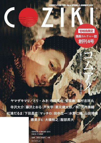 『COZIKI』第4号裏表紙