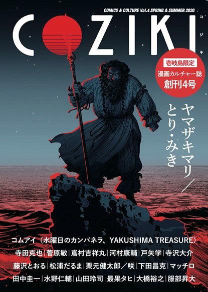 『COZIKI』第4号表紙 ©ヤマザキマリ ©とり・みき