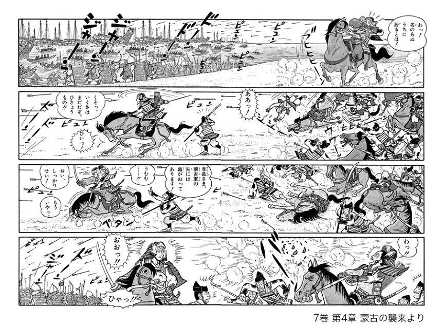 『小学館版学習まんが 少年少女日本の歴史』より