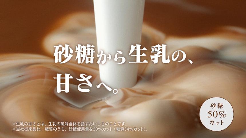 江崎グリコのカフェオーレ新テレビCM「脳みそが求めるの」篇より