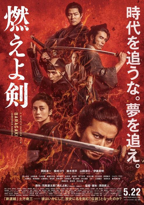 『燃えよ剣』本ポスタービジュアル ©2020「燃えよ剣」製作委員会