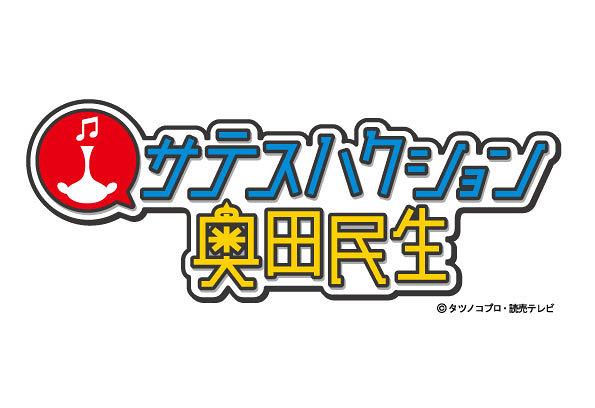 """奥田民生""""サテスハクション""""ロゴ"""