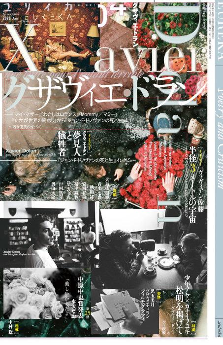 『ユリイカ 2020年4月号 特集=グザヴィエ・ドラン ―「マイ・マザー」「わたしはロランス」「Mommy/マミー」「たかが世界の終わり』から「ジョン・F・ドノヴァンの死と生」まで…若き俊英のすべて―』表紙