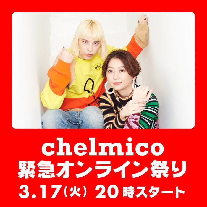 『chelmico緊急オンライン祭り』ビジュアル