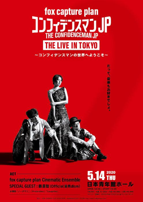 『「THE CONFIDENCEMAN JP LIVE IN TOKYO」~コンフィデンスマンの世界へようこそ~』ビジュアル