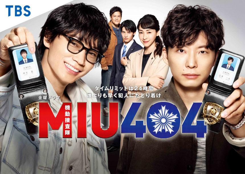 『MIU404』ビジュアル