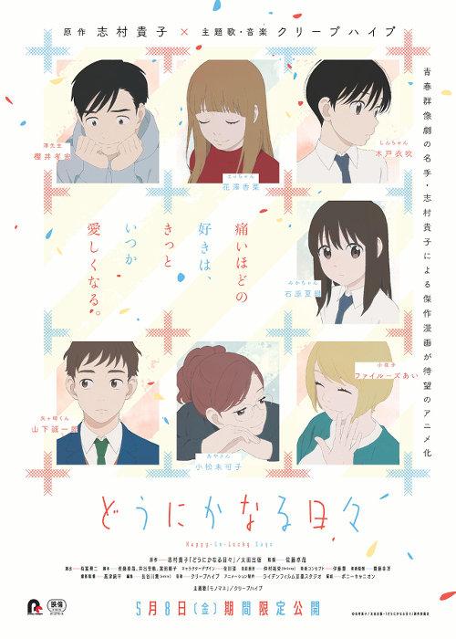 『どうにかなる日々』メインビジュアル ©志村貴子/太田出版・「どうにかなる日々」製作委員会