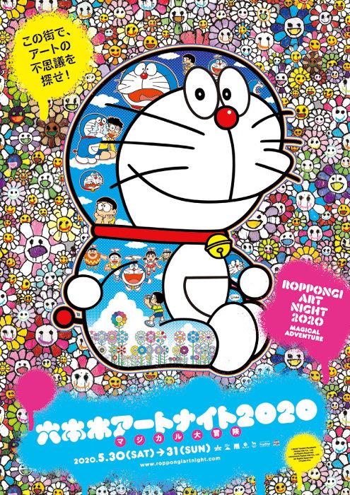 『六本木アートナイト2020』メインビジュアル ©2020 Takashi Murakami/Kaikai Kiki Co., Ltd. All Rights Reserved. ©MADSAKI/Kaikai Kiki Co., Ltd. All Rights Reserved. ©Fujiko-Pro