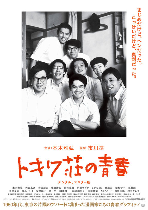 『トキワ荘の青春 デジタルリマスター版』ビジュアル ©1995/2020 Culture Entertainment Co., Ltd