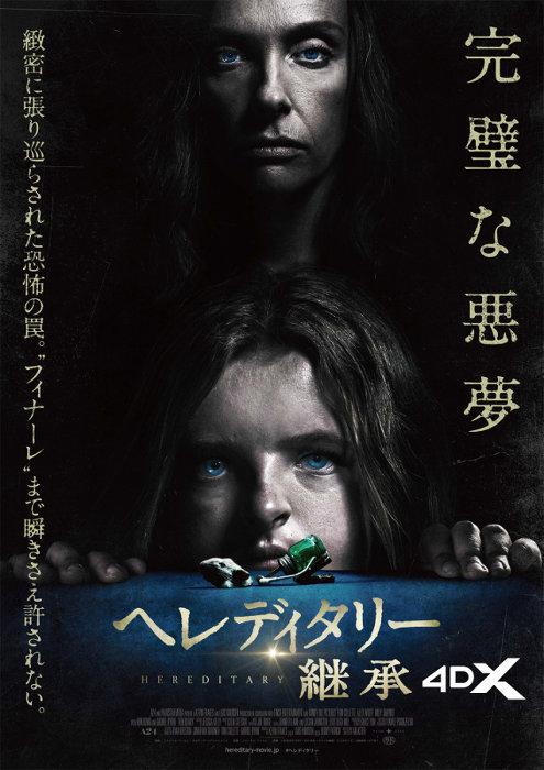 『ヘレディタリー/継承 4DX』ビジュアル ©2018 Hereditary Film Productions, LLC