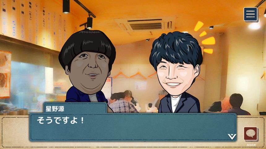 『ジンセイQUEST~日村の大冒険~』ゲーム画面