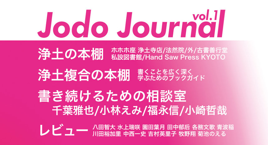 『Jodo Journal vol.1』