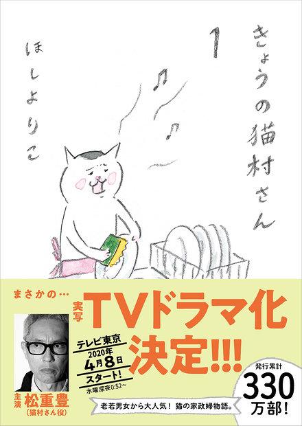 ほしよりこ『きょうの猫村さん 1』表紙 ©ほしよりこ/マガジンハウス