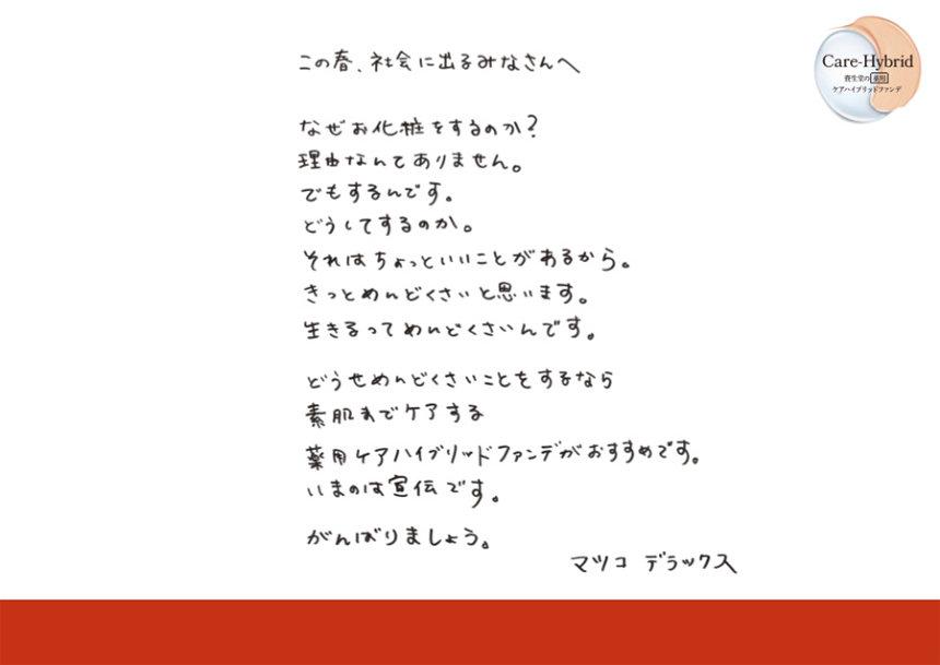 マツコ・デラックス直筆手紙