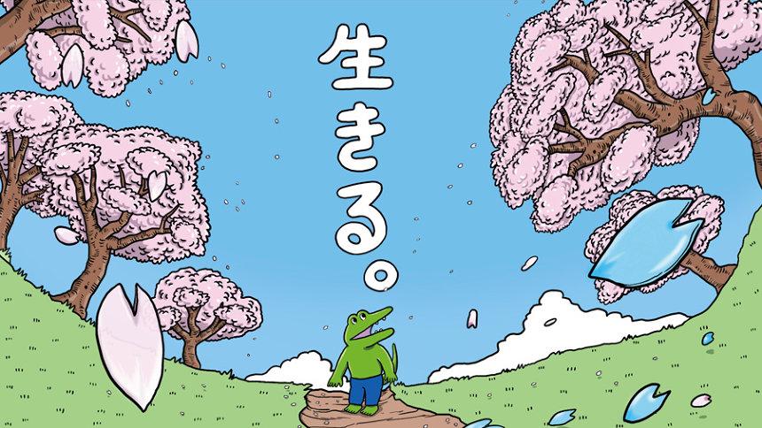 『100日後に死ぬワニ』×いきものがかりコラボビジュアル