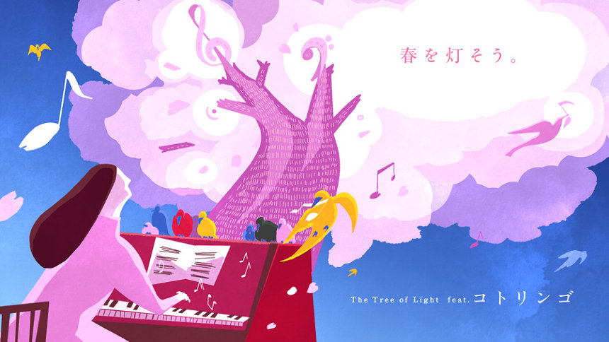 『SAKURA MUSIC NIGHT - The Tree of Light feat.コトリンゴ -』ビジュアル
