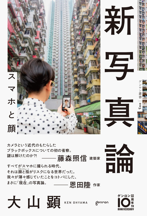 大山顕『新写真論 スマホと顔』表紙