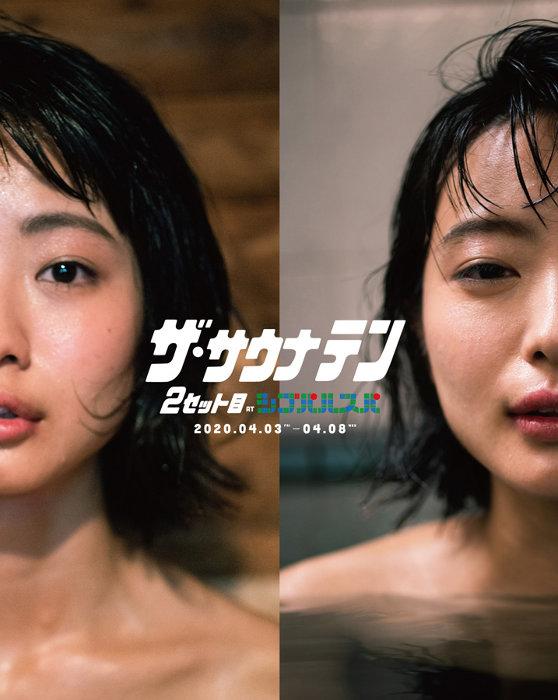 『ザ・サウナテン 2セット目 ~シブパルスパ~』ビジュアル