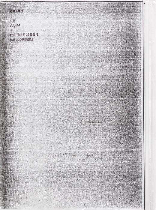 『広告 vol.414』コピー版表紙 ©Gottingham