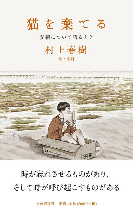 村上春樹『猫を棄てる 父親について語るとき』表紙