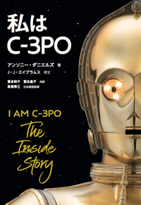 『私はC-3PO』