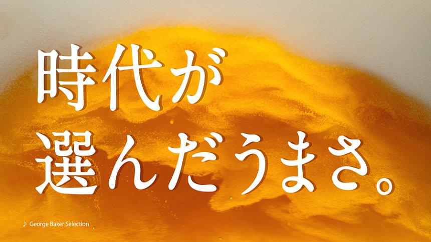 「本麒麟」新CM「タモリさん」篇より