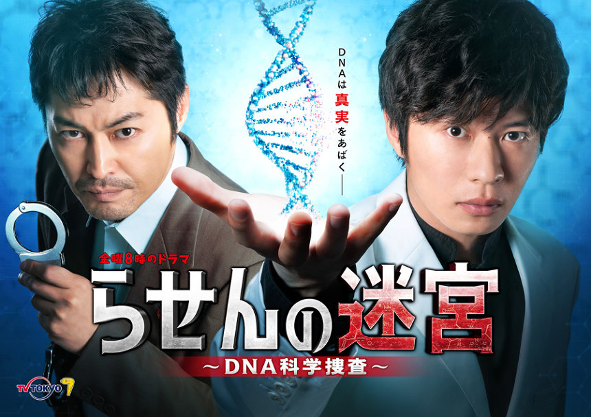 『らせんの迷宮~DNA科学捜査~』ポスタービジュアル