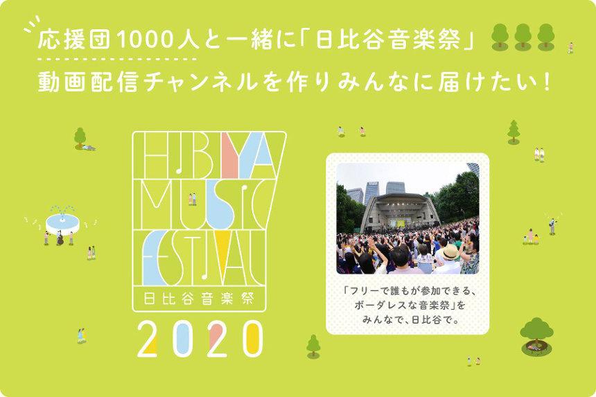 『日比谷音楽祭 2020』クラウドファンディングプロジェクト告知ビジュアル