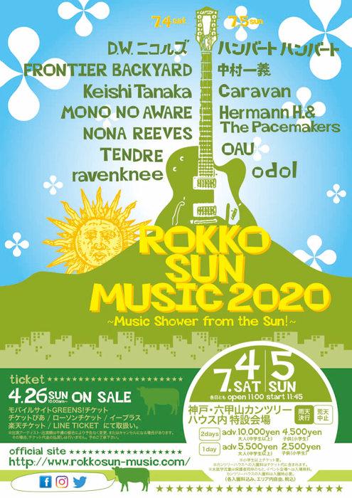 『ROKKO SUN MUSIC 2020~Music shower from the SUN!~』出演者一覧