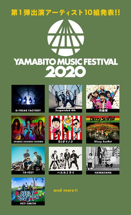 『山人音楽祭2020』第1弾出演者ビジュアル