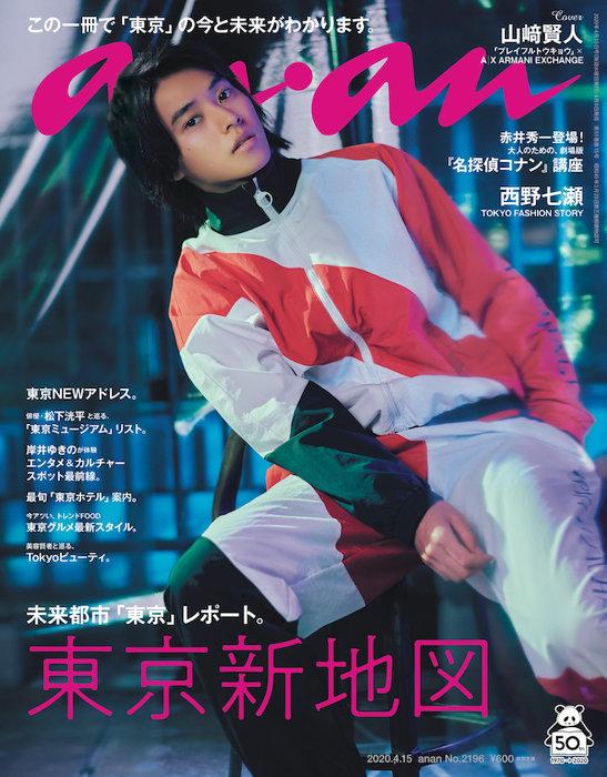 『anan No.2196(2020年4月8日発売)』 ©マガジンハウス